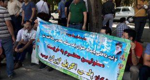 کارگران پلی اکریل اصفهان