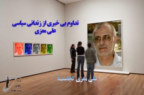 علی معزی