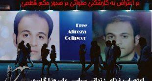 کارشکنی صلواتی در صدور حکم قطعی و اعتصاب علیرضا گلیپور در اعتراض به آن