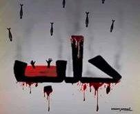 ارتش سوریه در حلب از سلاح شیمیایی استفاده کرده است