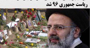 ابراهیم رئیسی قاتل ۳۰ هزار گل سرخ سر بدار: کاندیدای اصولگرایان در انتخابات ۹۶ شد