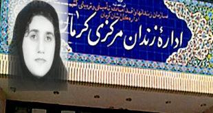 زندانی سیاسی افسانه بایزیدی به علت نوشتن نامه به خامنه ای به انفرادی انتقال یافت