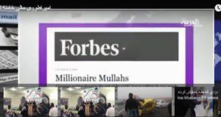 امپراتوری مالی خامنهای – ملاهای میلیاردر – فیلم