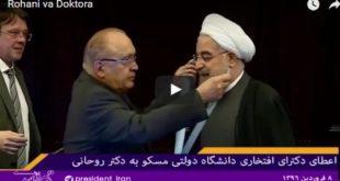 اعطاي دکترای افتخاری دانشگاه دولتی مسکو به حسن روحانی – فیلم