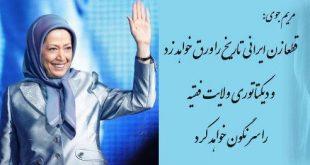 راز لبحند، مهر تابان:  محمود نيشابوري