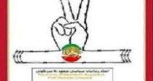 اتحاد زندانیان سیاسی: تحریم نمایش انتخابات پاسخی مناسب به سی وهشت سال قتل و اعدام و تجاوز