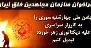 فراخوان ستاد اجتماعی مجاهدین در داخل کشور  به مناسبت جشن ملی چهارشنبه سوری