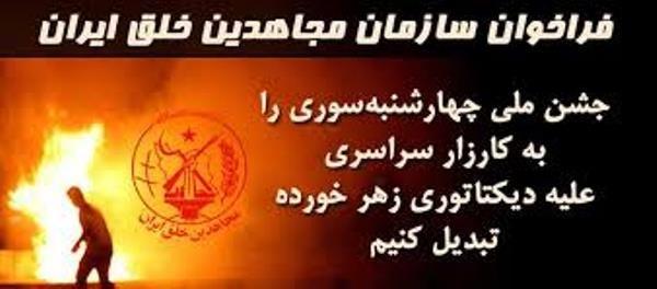 2 جشن ملی چهارشنبه سوری