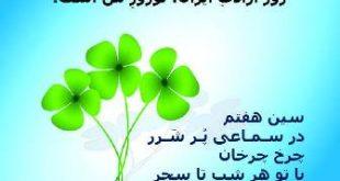 جمشید پیمان:روز آزادی ایران، نوروز من است