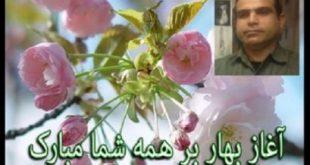 تبریک نوروز ١٣٩٦ به تمام ایرانیان: خالد حردانی