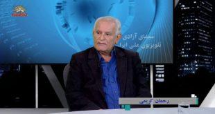 رحمان کریمی:خائنان نمی توانند پاسداری رژیم را در بهانه های واهی پنهان کنند