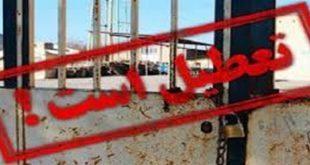 عبدالوهاب سهلآبادی:۷۰ درصد واحدهای تولیدی در ایران تعطیل شدهاند