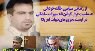 خالد حردانی: کلید خوردن شکنجه و … به طور سیستماتیک در زندان ها با آمدن سهراب سلیمانی