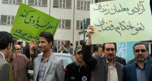 معلمان شهر رضا