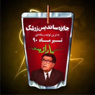 مسعود بهنود)
