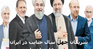 پلید تر از حاکمان جمهوری اسلامی! : جمشید پیمان