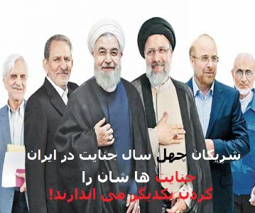 پلید  حاکمان جمهوری اسلامی