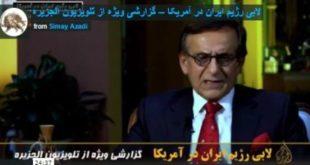 لابی ایران در آمریکا