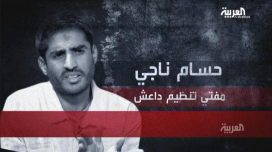 حسام ناجی مفتی گروه داعش