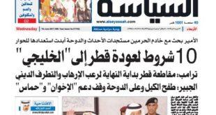 روزنامه السياسه چاپ کويت