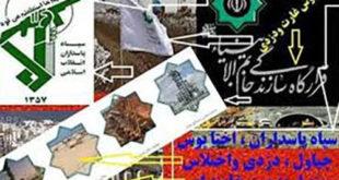 حمایت رژیم ایران از القاعده