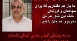 یاداشتی اززنداني سیاسی علی معزی درمورداعترافات آخوند جلاد علی فلاحیان درباره اعدام زندانیان سیاسی