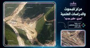 تولید موشک در سوریه
