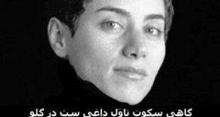 "مریم میرزا خانی"""