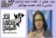 گزارشگر ویژه سازمان ملل