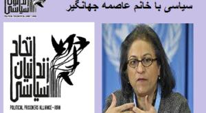 گزارش دیدار هیئتی از اعضاء اتحاد زندانیان سیاسی با گزارشگر ویژه سازمان ملل در امر حقوق بشر ایران