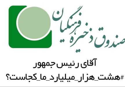 مظنون اصلی فساد در صندوق ذخیره فرهنگیان ,وزیر پیشنهادی آموزش و پرورش روحانی