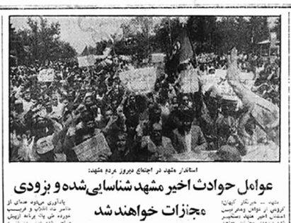 شورش ۹ خرداد ۱۳۷۱ مشهد
