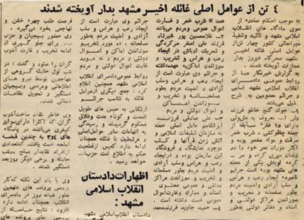از روزنامههای مربوط به زمان شورش مشهد