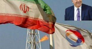 توتال: اگر کنگره آمریکا برجام را تایید نکند از ایران میرویم