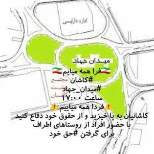تظاهرات فردا شنبه   در شهرهای ایران