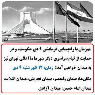 تظاهرات در شهرهای ایران