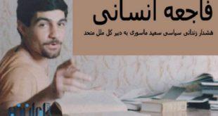 فاجعه انسانی هشدار زندانی سیاسی سعید ماسوری به دبیر کل ملل متحد