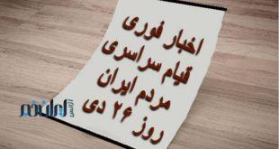 اخبار فوری قیام سراسری مردم ایران روز ۲۶دیماه