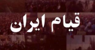 پیام قیام نوین مردم ایران: هادی محسنی