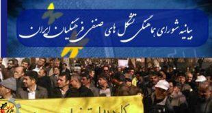 بیانیه شورای هماهنگی تشکلهای صنفی فرهنگیان ایران پیرامون اعتراضات سراسری مردم