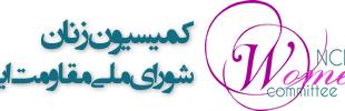 فراخوان برای آزادی دهها زن بازداشت شده در تجمع دراویش