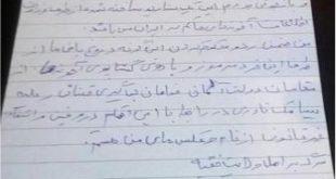 نامه عبدالله مغنی در مورد یک مزدور روان پریش به نام سیامک نادری